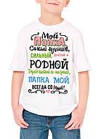 """Детская футболка """"Мой папка самый лучший"""""""