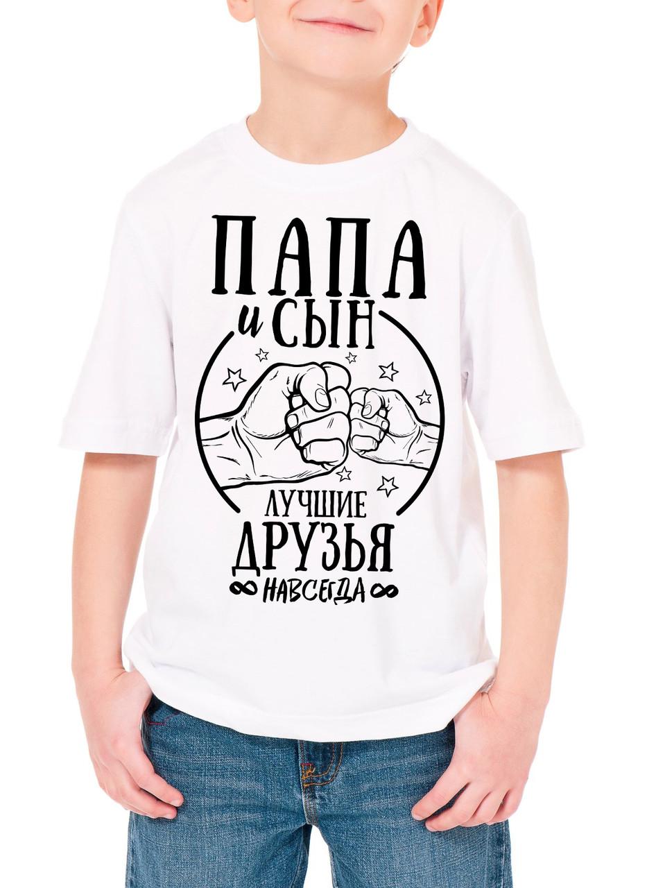 """Детская футболка """"Папа и сын лучшие друзья навсегда"""""""