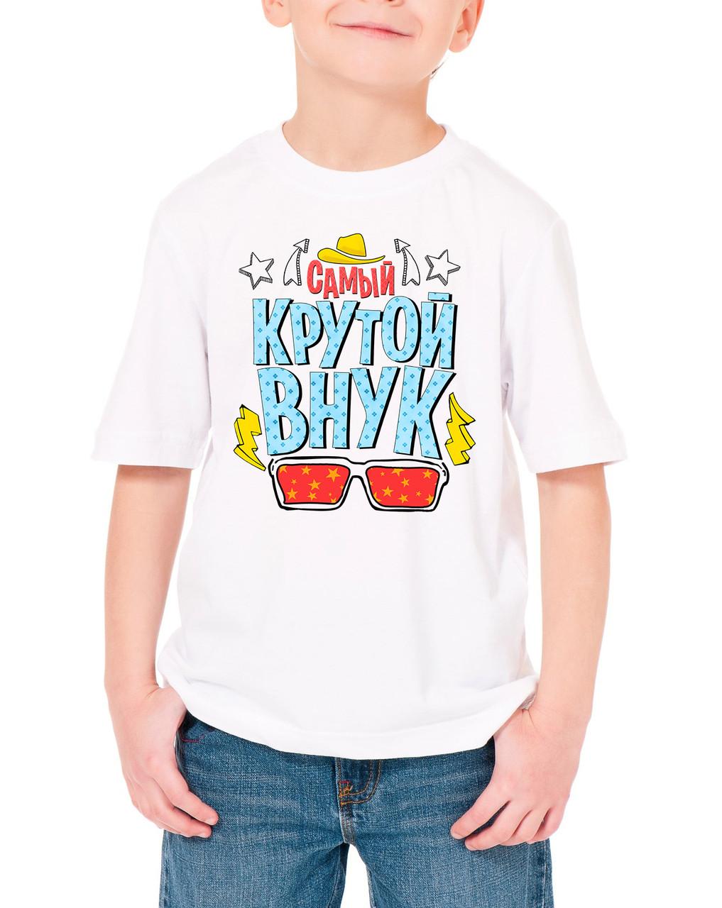 """Детская футболка """"Самый крутой внук"""""""
