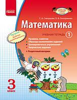 Рабочая тетрадь по математике, 3 класс (1,2,3 часть) Скворцова С.А., Оноприенко О.В.