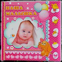 Детский фотоальбом на 56 фотографий с анкеткой, Наша Малышка