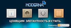Gunsan Moderna выключатели