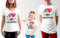 """Комплект футболок для всей семьи """"Любим свою дочь"""""""