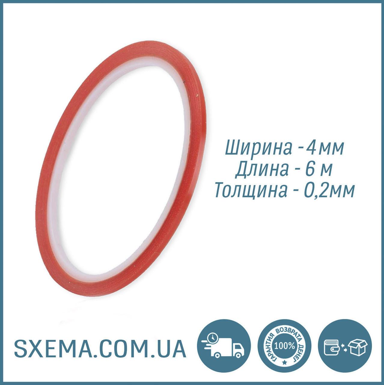 Двухсторонний скотч акриловый, толщина 0.2мм, ширина 4мм, длина 6м
