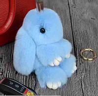 Брелок- кролик из меха, Голубой