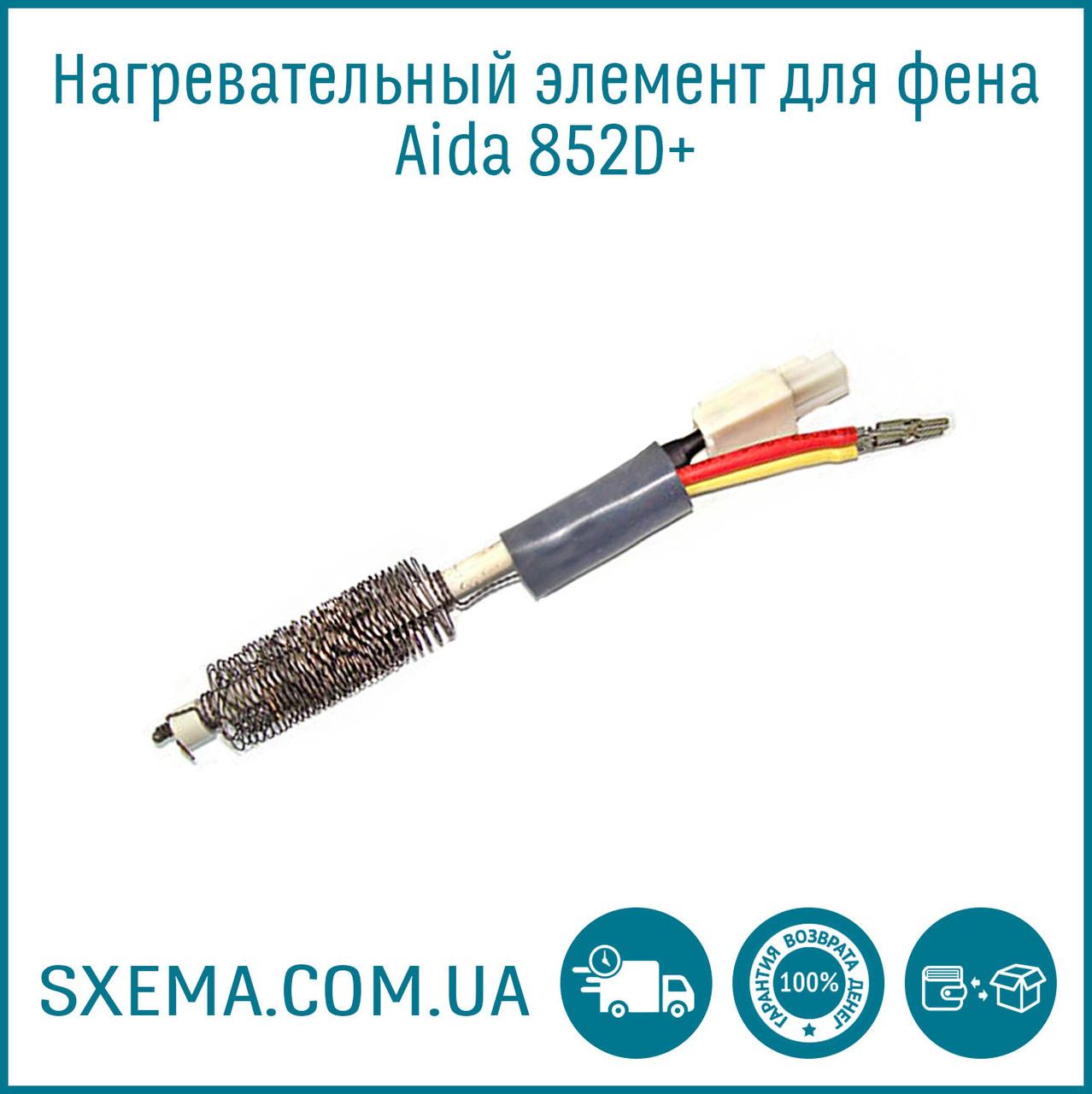 Нагревательный элемент для фена AIDA 852D+
