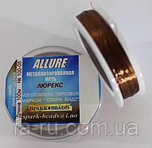 Люрекс Аллюр № 05. Коричневый 100 м