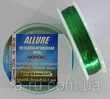 Люрекс Аллюр № 06. Зеленый 100 м