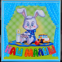 Детский фотоальбом на 20 магнитных листов с анкеткой до года
