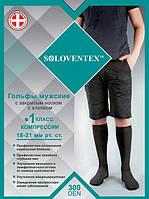 Гольфы компрессионные мужские Soloventex с закрытым носком, 1 класс компрессии с хлопком, 300 D, В (180-195)