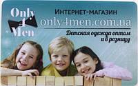 Гарантированно получи постоянную скидку на розничные покупки детской одежды в нашем интернет-магазине