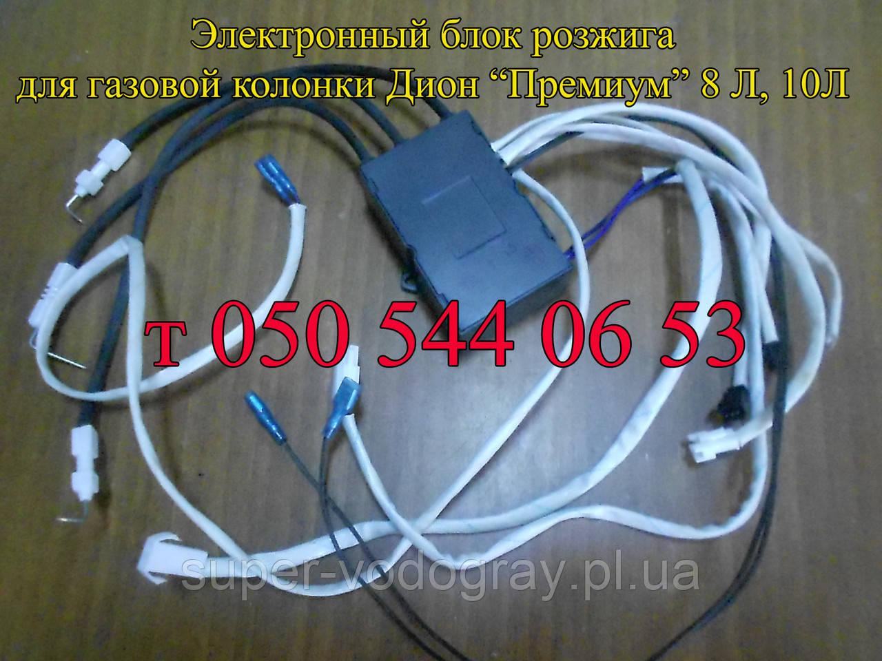 """Электронный блок розжига для газовой колонки Дион """"Премиум"""""""