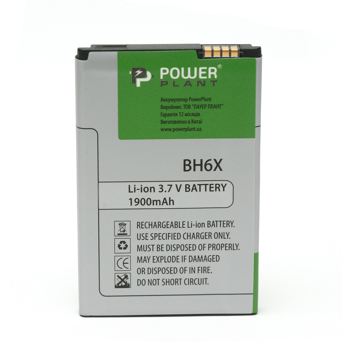 Аккумулятор PowerPlant Motorola BH6X (DROID X2, MB860)