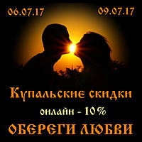 Купальская ночь и день поцелуев!