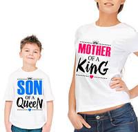 """Парные футболки для мамы и сына """"Сын королевы, мама короля"""""""