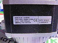 Двигатель обдува 25w SKL (MTF 505RF)