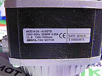 Двигатель обдува 25w SKL (MTF 505RF), фото 1