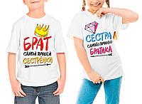 """Детские парные футболки """"Брат самой лучшей сестренки - сестра самого лучшего брата"""""""