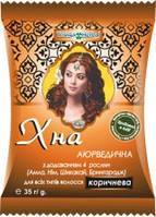 Хна аюрведическая коричневая с добавлением 4-х натуральных трав, 35гр, Индия