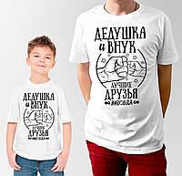 """Парные футболки для дедушки и внука """"Дедушка и внук лучшие друзья навсегда"""""""