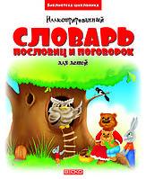 Словарь пословиц и поговорок для детей