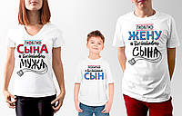 """Комплект футболок для всей семьи """"Люблю жену, мужа воспитываю сына и воспитанный сын"""""""