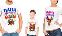 """Комплект футболок для всей семьи """"Мама, папа именинника и именинник"""""""