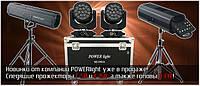 Новинки от компании POWER light уже в продаже!