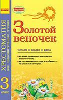 Золотой веночек. Хрестоматия для дополнительного чтения. 3 класс. Попова Н.Н.