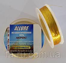 Люрекс Аллюр № 12. Золото яркое 100 м