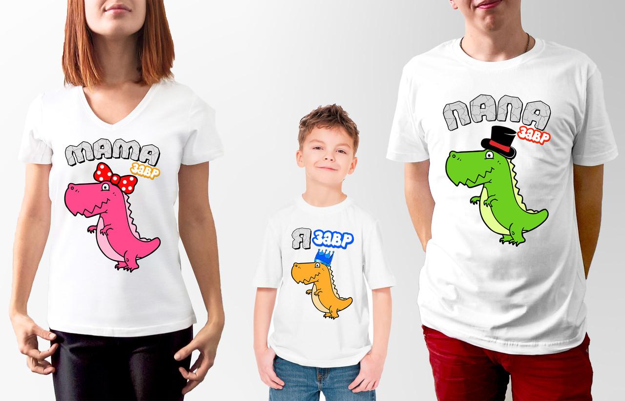 """Комплект футболок для всей семьи """"Мамазавр, папазавр и язавр"""""""