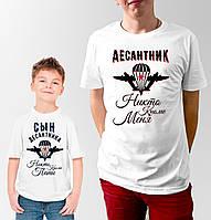 """Парные футболки для папы и сына """"Десантник и сын десантника"""""""
