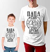 """Парные футболки для папы и сына """"Папа и сын лучшие друзья навсегда"""""""