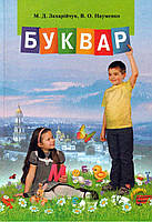 Буквар для 1 класу.Захарійчук М. Д., Науменко В. О.