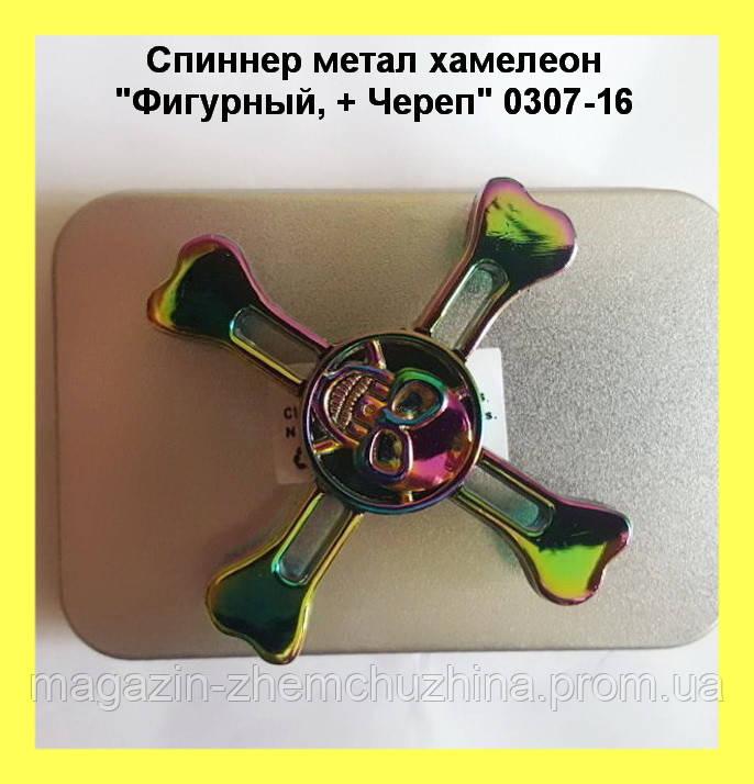 """Спиннер метал хамелеон """"Фигурный, + Череп"""" 0307-16"""