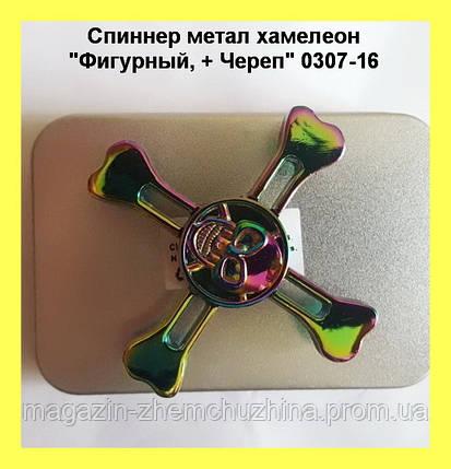 "Спиннер метал хамелеон ""Фигурный, + Череп"" 0307-16, фото 2"