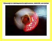 Спиннер со святящимися картинками, золотой, на кнопке!Акция