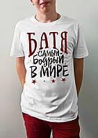 """Мужская футболка """"Батя самый бодрый в мире"""""""