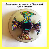 """Спиннер метал хамелеон """"Фигурный, крест"""" 0307-21"""