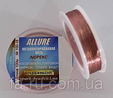 Люрекс Аллюр № 18. Розовый дымчатый 100 м