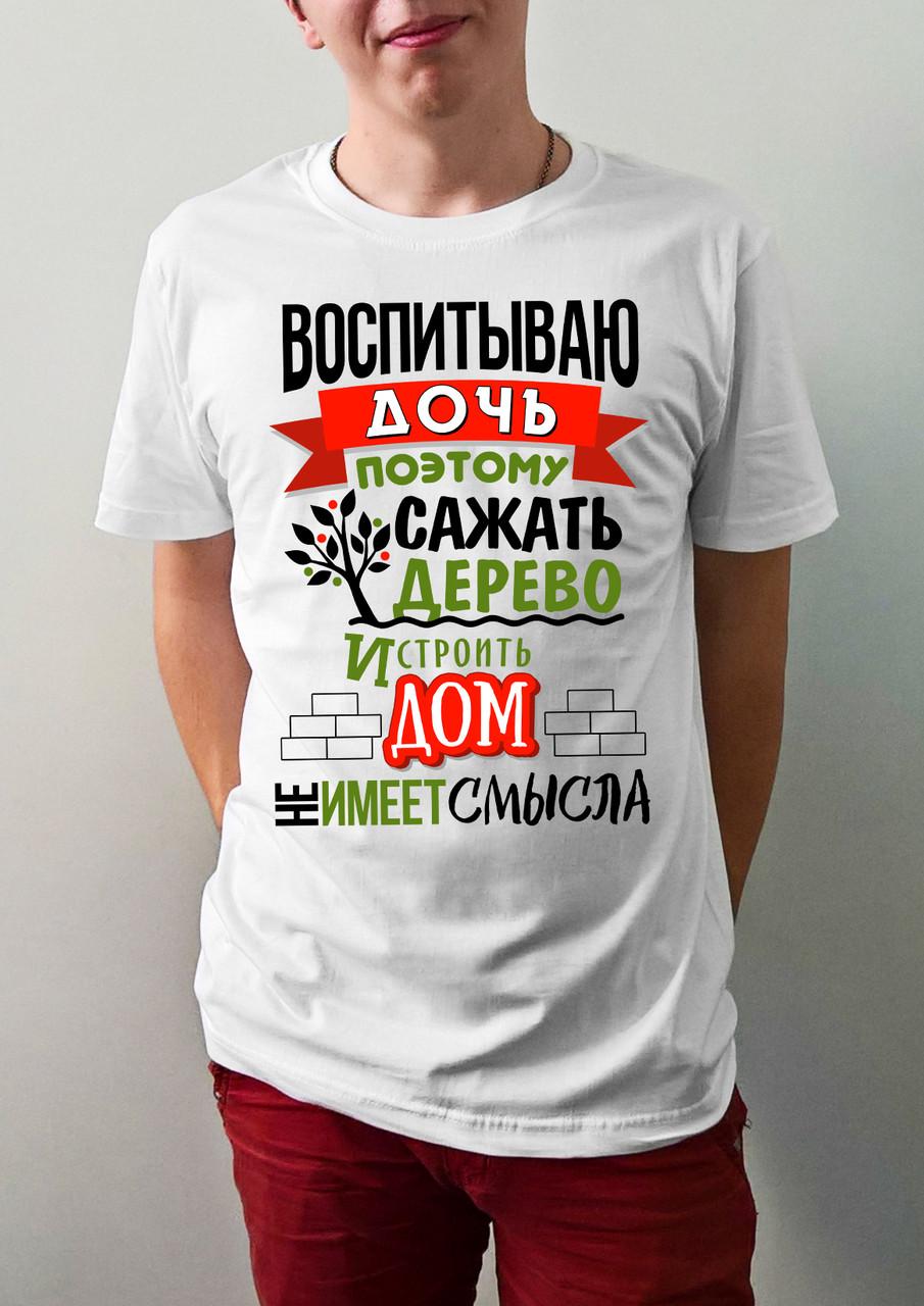 """Мужская футболка """"Воспитываю дочь"""""""