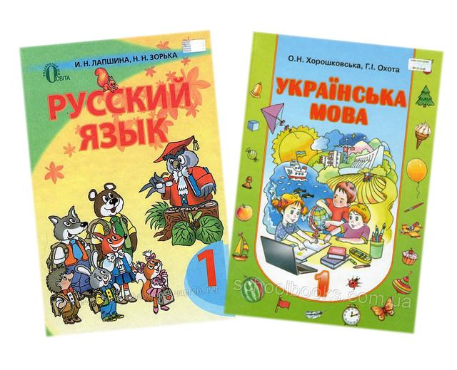Українська та російська мова / Українська та російська мова