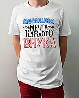 """Мужская футболка """"Дедушка мечта каждого внука"""""""