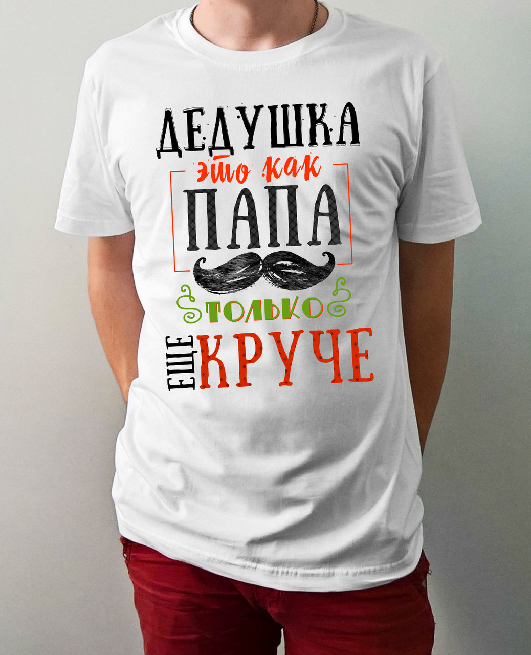 """Мужская футболка """"Дедушка это как папа только еще круче"""""""