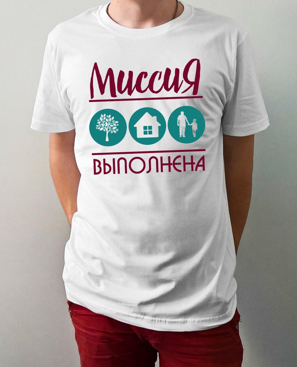 "Мужская футболка ""Миссия выполнена"""