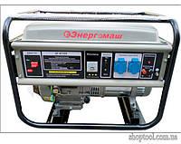 Генератор бензиновый 5500 Вт Энергомаш ЭГ-87255