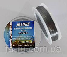 Люрекс Аллюр № 21. Серый металлик 100 м