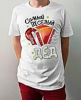 """Мужская футболка """"Самый веселый дед"""""""