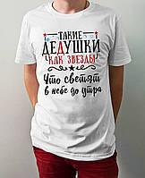 """Мужская футболка """"Такие дедушки как звезды что светят в небе до утра"""""""