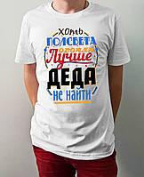 """Мужская футболка """"Хоть полсвета обойди лучше деда не найти"""""""